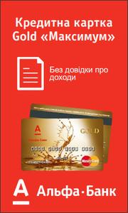 Кредитная Карта GOLD Максимум Альфа Банка - Запорожье