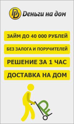 Деньги на Дом - займы с Доставкой - Краснодар