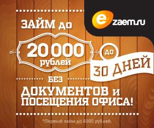 eЗАЕМ - Быстрый Займ Онлайн - Нижневартовск