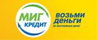 Миг Кредит - Финансовая Поддержка - Климово