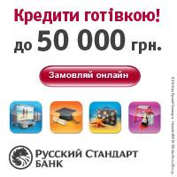 Русский Стандарт Банк - Украина - Кредитная Карта - Краматорск