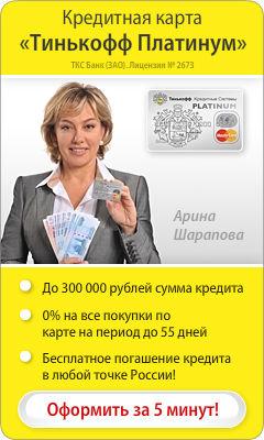 Тинькофф Платинум - Кредитная Карта - Нижневартовск