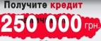 Онлайн Кредит - Одесса