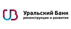 Уральский Банк Реконструкции и Развития - Кредит Открытый - Челябинск